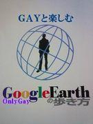 GAYと楽しむGoogleEarthの歩き方