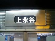地下鉄上永谷止まりかよ!
