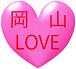 ♥岡山LOVE♥