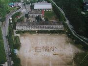 千葉県市原市立白幡小学校