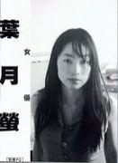 女優 葉月螢