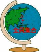 """岩手""""県北""""の輪(既婚者限定)"""