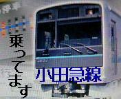 小田急線、使ってます...