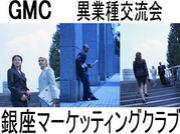 銀座マーケティングクラブ(GMC)