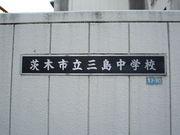 大阪府茨木市立三島中学校