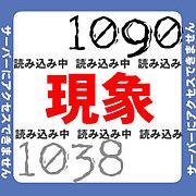 【公式】1090 【現×象】 1038