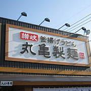 丸亀製麺青梅店