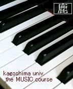 鹿児島大学教育学部*音楽専修*