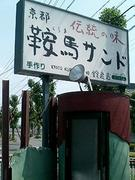 LOVE☆鞍馬サンド