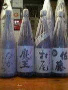 山口県焼酎の殿堂SPLASH