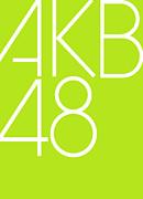 AKB48推しメンについて語る会