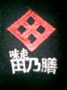 田乃膳友の会
