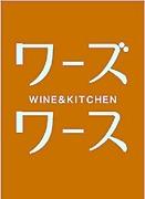 ワーズワース Wine&Kitchen
