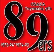 豊中九中 89ers!!