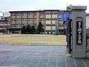 姫路市立網干小学校