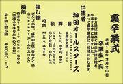 神田「裏卒業式」