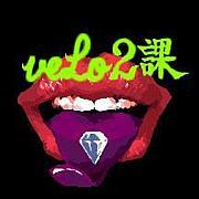 レトロモダン社【veLo2課】