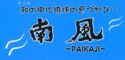 南風〜パイカジ〜