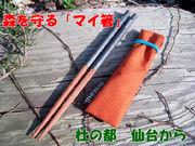 仙台「マイ箸」委員会