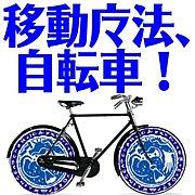 アフィリア自転車部