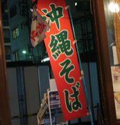★大塚で沖縄料理★