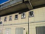 志賀町立小松小学校