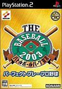 パーフェクトプレープロ野球2003