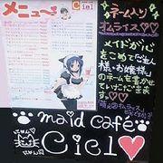 maid cafe Ciel