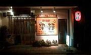 【秦野】居酒屋 津軽【渋沢】