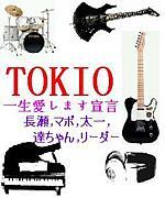 *TOKIO station*