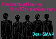 SMAPの20周年を本気で祝う