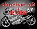 okuchan's9+愛工建設