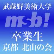 武蔵美 卒業生 京都 北山の会