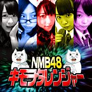 【NMB48】キモヲタ レンジャー