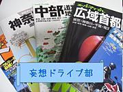 道マニア&妄想ドライブ部