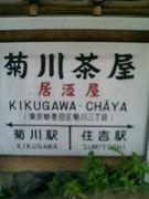 菊川茶屋(墨田区居酒屋)