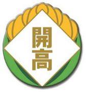 ☆開邦高等学校サッカー部☆
