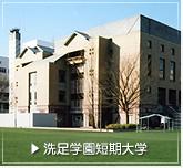 洗足学園短期大学