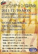 ☆FUNK JUNK CHICKEN☆