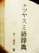 日本工学院 AD29期4組