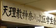 神奈川学生会