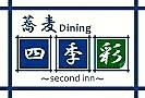 蕎麦Dining 四季彩
