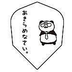 ダーツin関東(Bフラ以下)
