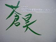 徳丸小学校 2000年度卒業生。