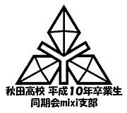 秋田高校 平成10年卒業生
