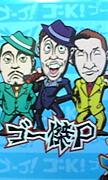 ゴー傑P(小籔千豊 笑い飯)