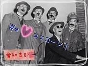 We love ユニコーン!愛知支部