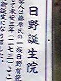 姓は日野です。日野でした。
