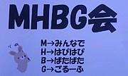 ☆MHBG会☆