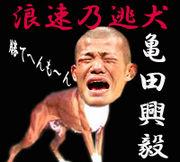 浪速乃逃犬!亀田興毅